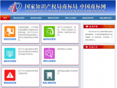 <strong>中国商标商标局 商标注册查询 官网</strong>